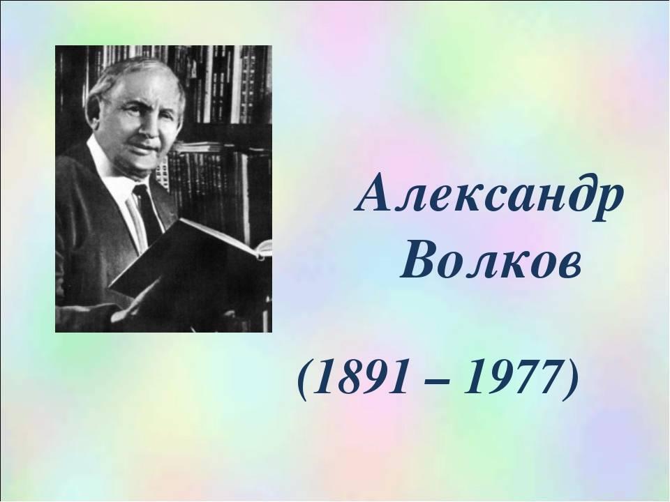 А. волков — знаменитый детский писатель