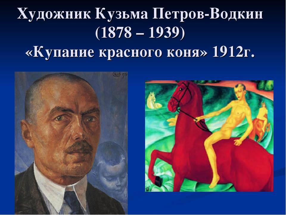 Художник петров-водкин: биография и творчество