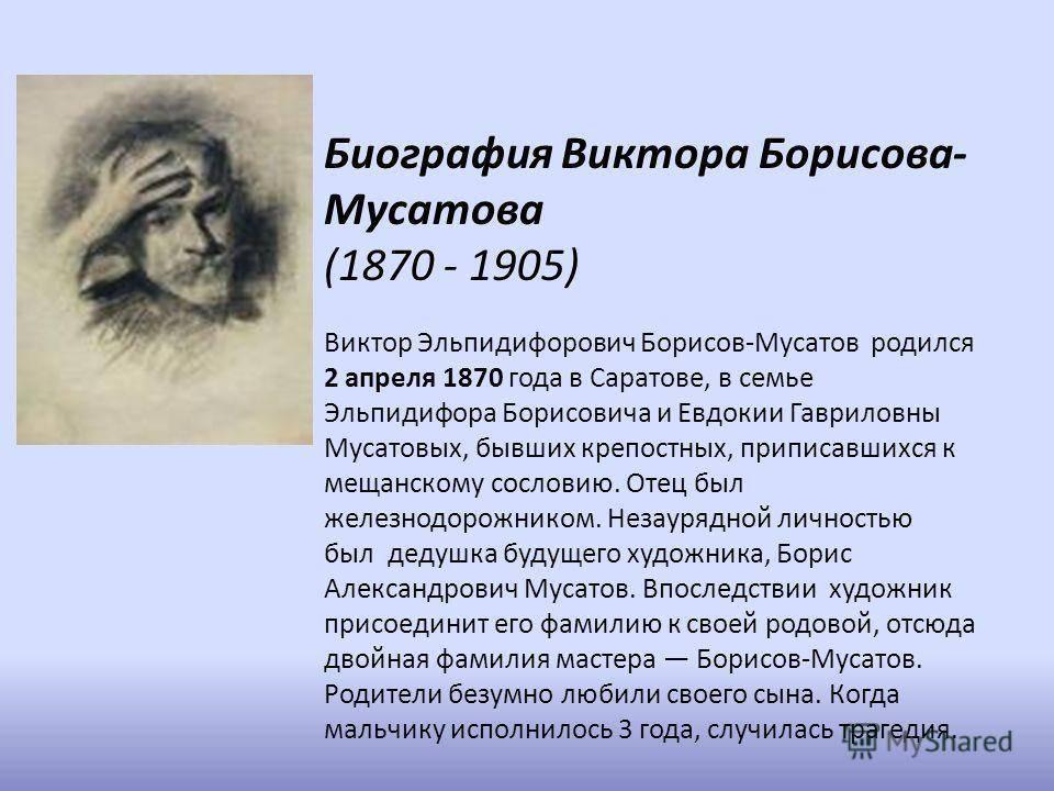 Биография В.Э Борисова-Мусатова