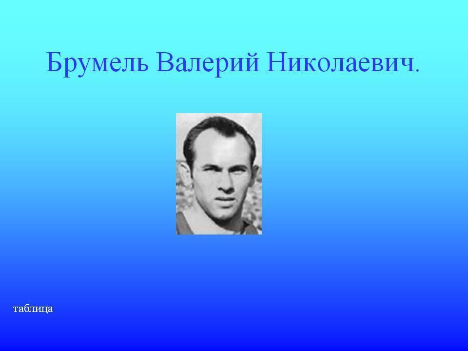 Брумель, валерий николаевич - вики