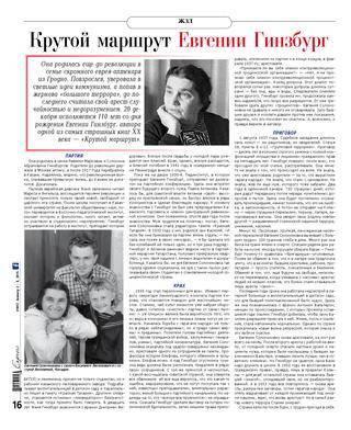 Евгения гинзбург – биография, фото, личная жизнь, книги - 24сми
