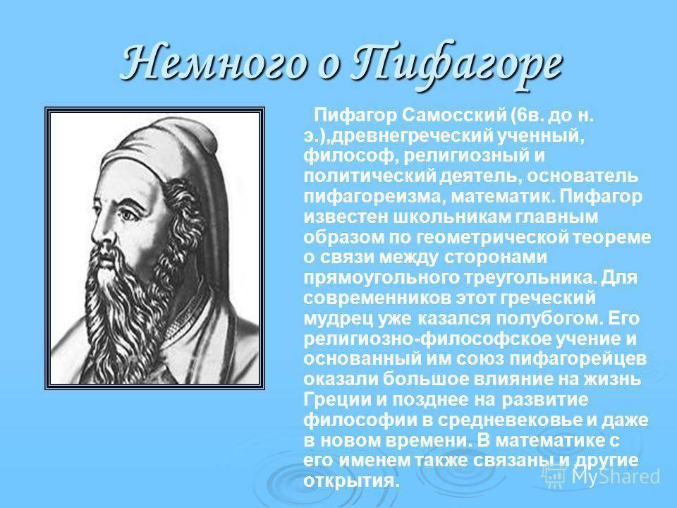 Пифагор краткая биография, интересные факты о математике и его открытия