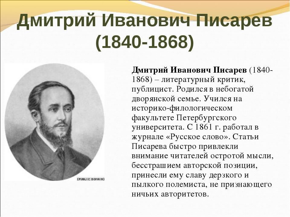 Писарев, дмитрий иванович википедия