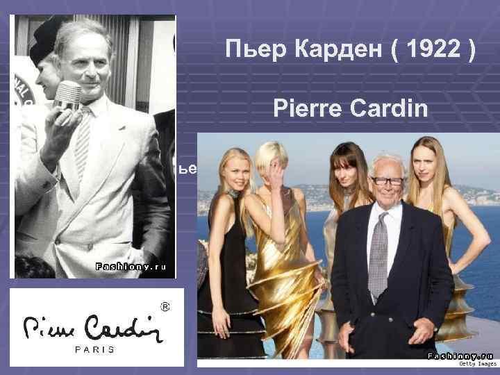 Пьер карден – биография и личная жизнь