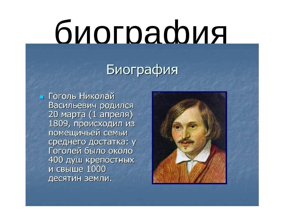 Николай гоголь — краткая биография, факты
