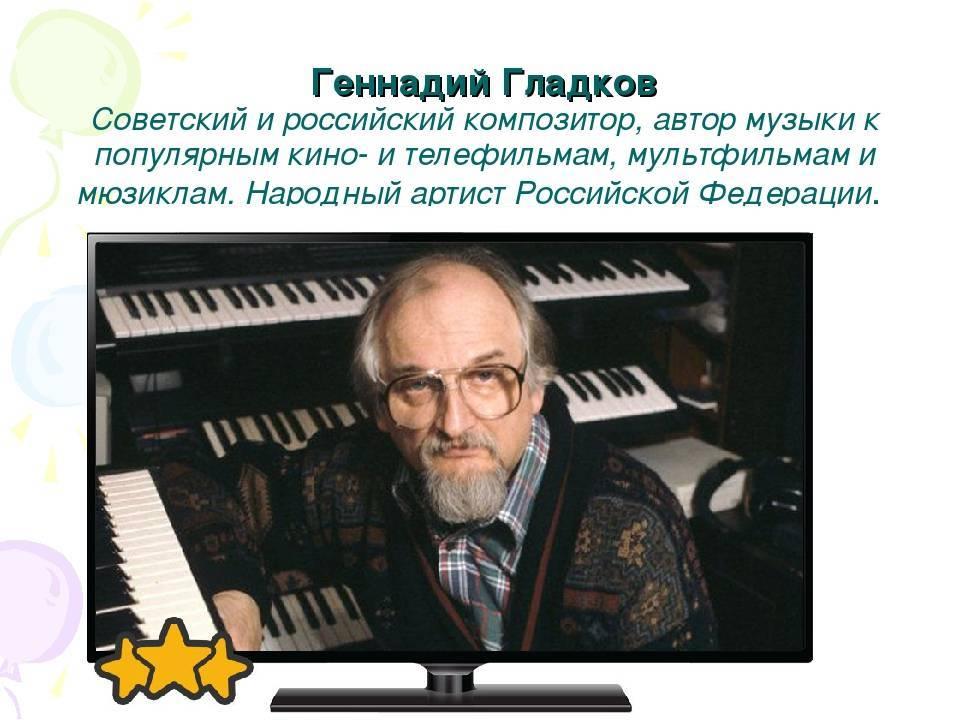 Гладков, геннадий игоревич википедия