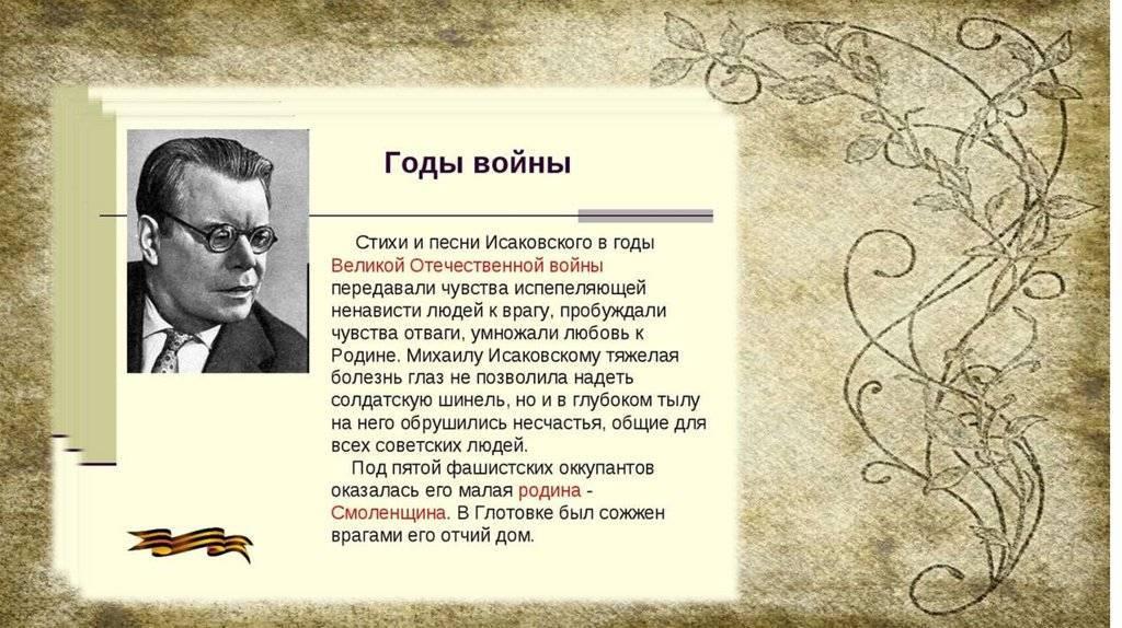 Биография исаковского