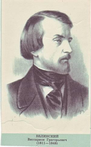 Виссарион белинский - биография, факты, фото