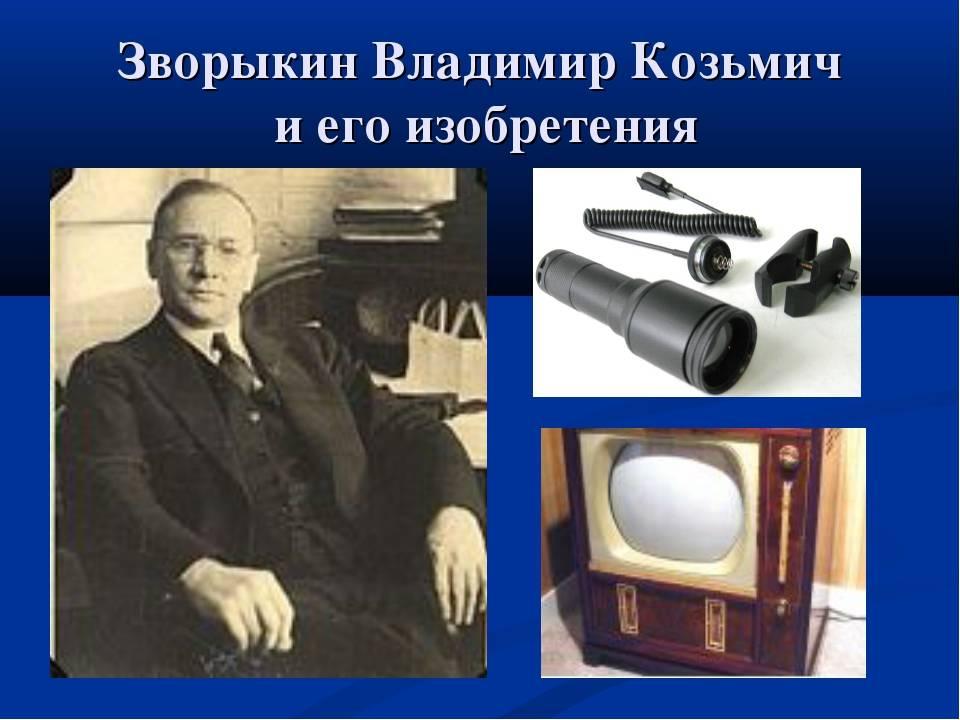 Зворыкин, владимир васильевич - вики