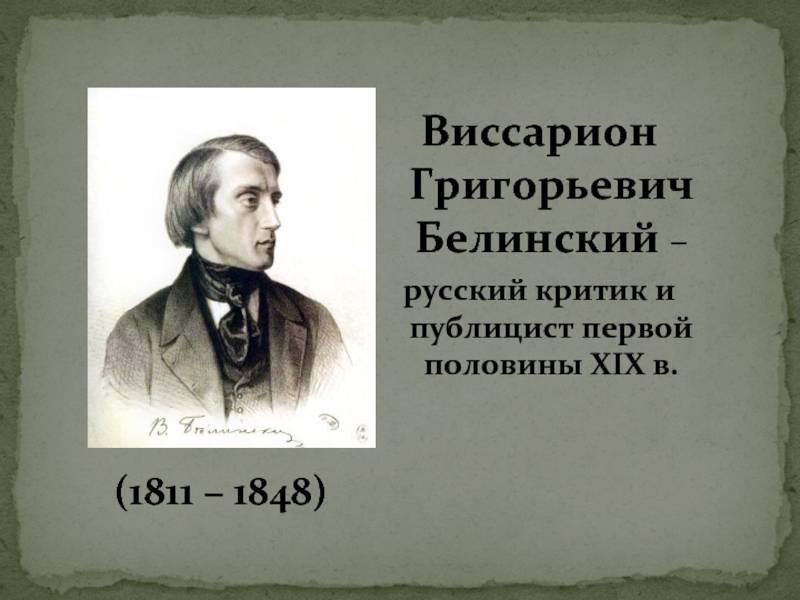 Виссарион григорьевич белинский — викитека