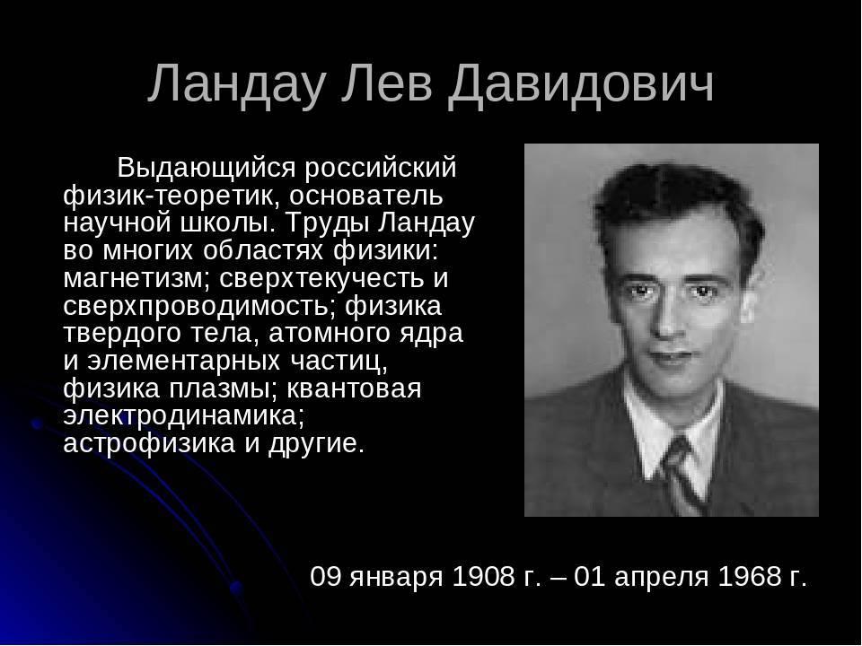 Биография льва давидовича ландау