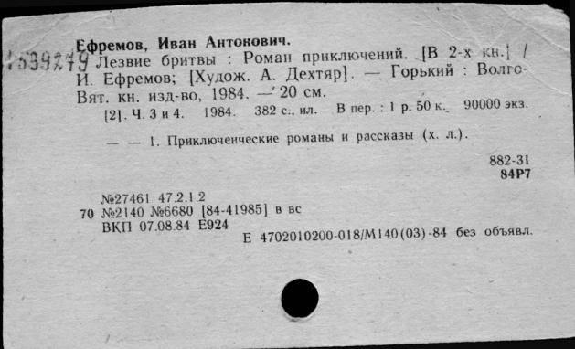 Иван антонович ефремов и великое кольцо будущего (часть 1 биография)