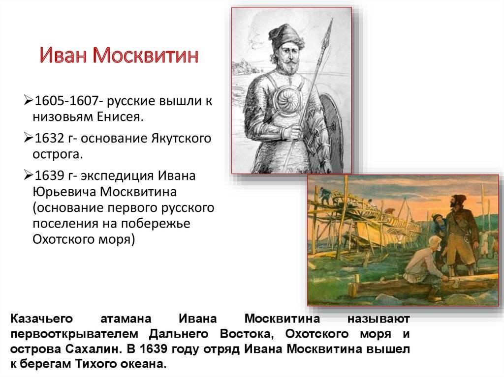 Москвитин, иван юрьевич биография, память