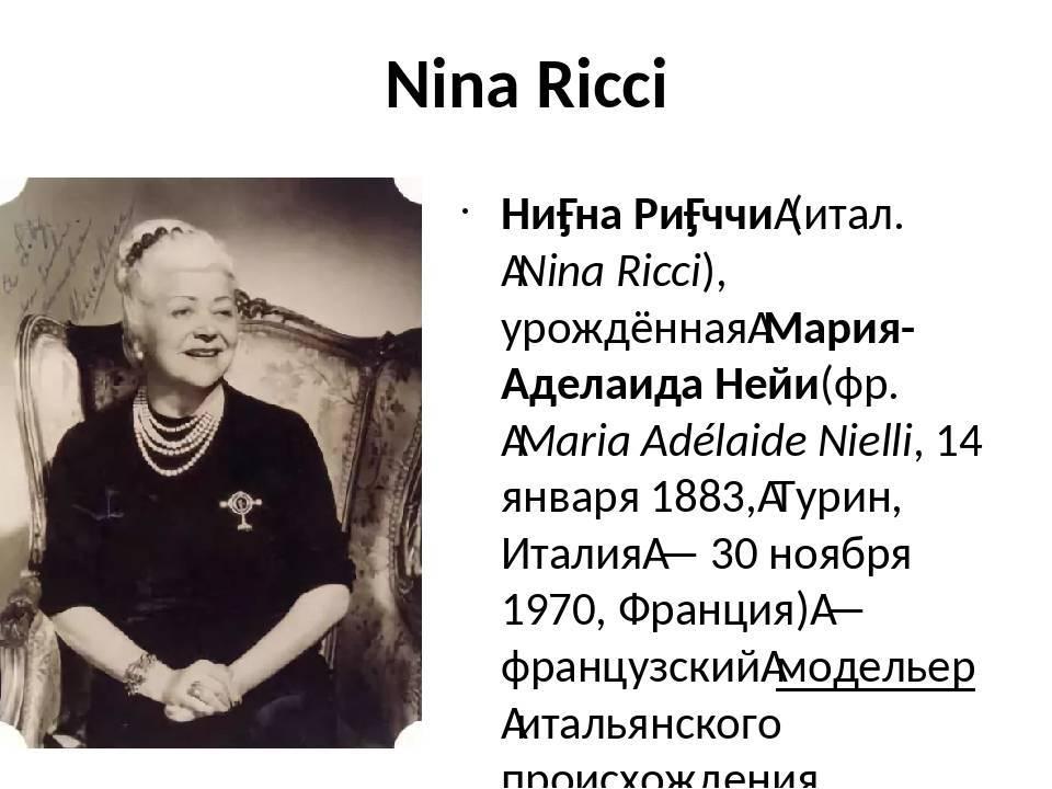 Нина риччи — википедия. что такое нина риччи