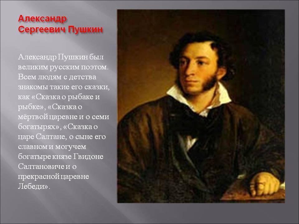 Александр сергеевич пушкин: биография, личная жизнь и творчество