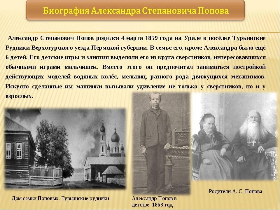 Александр попов – биография, фото, личная жизнь, новости 2021 - 24сми