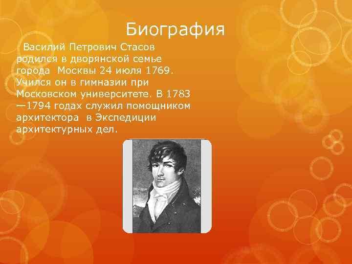 Стасов, василий петрович — википедия. что такое стасов, василий петрович
