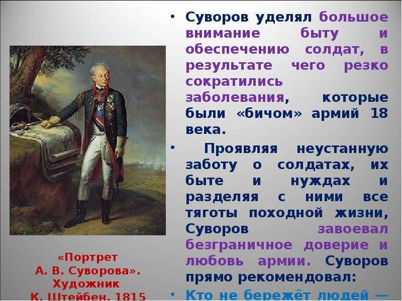 Великий полководец российский суворов александр васильевич: краткая биография гениального стратега, кем был и с кем воевал фельдмаршал