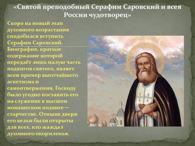 Серафим саровский — биография, храм, житие | исторический документ
