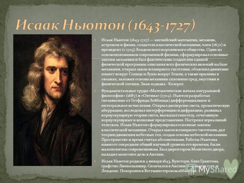 Исаак ньютон: краткая биография и его открытия