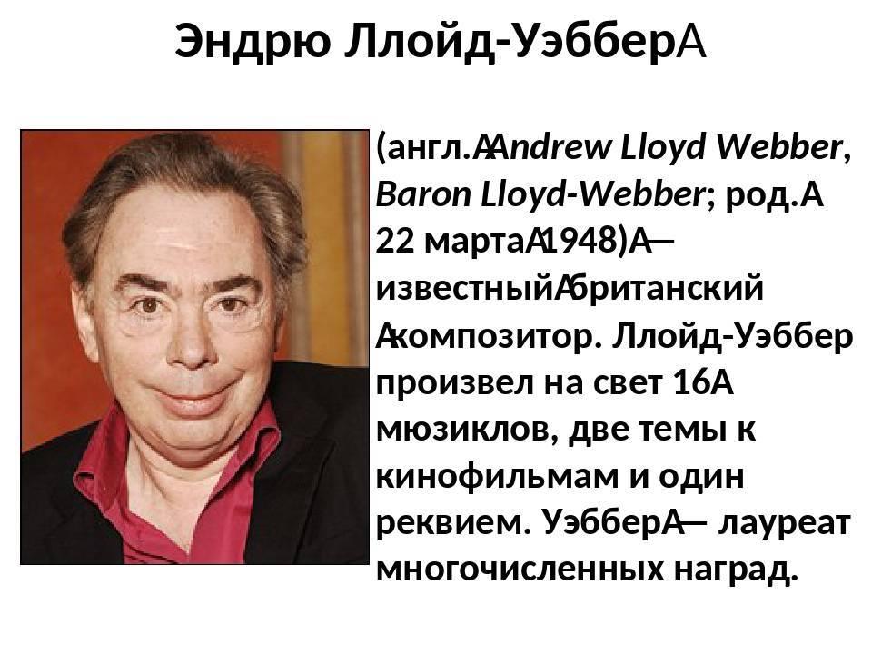 Эндрю ллойд-уэббер - вики