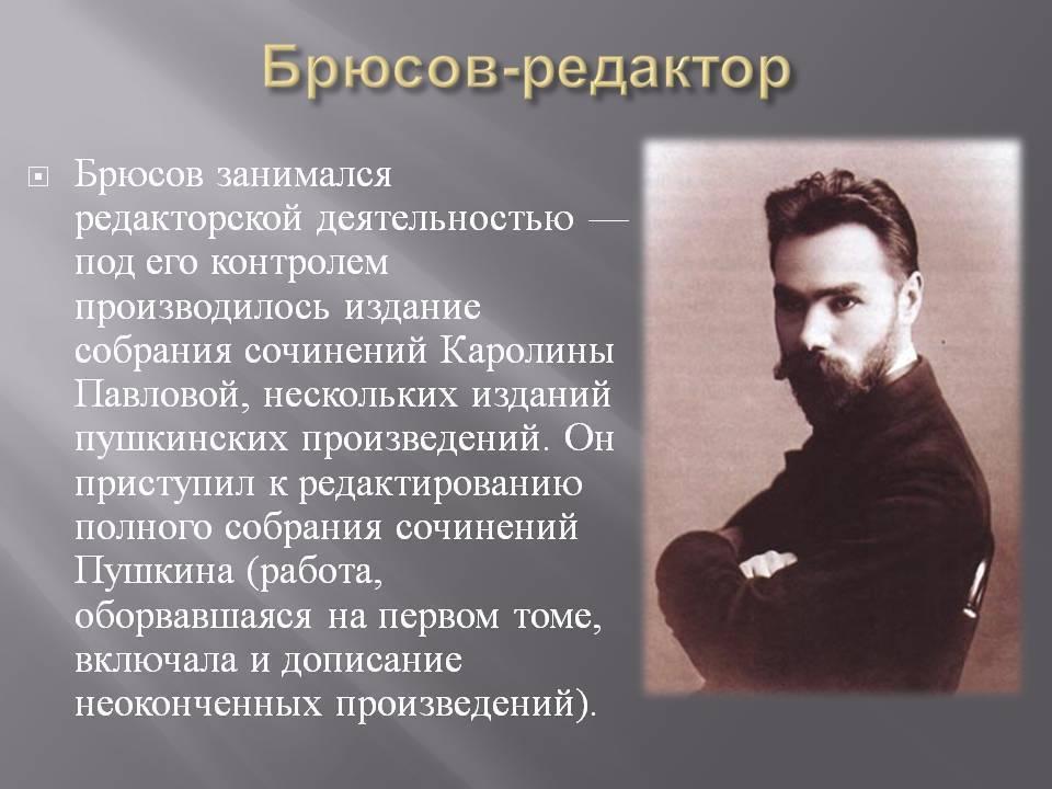 Валерий брюсов – биография, фото, личная жизнь, стихи, книги - 24сми