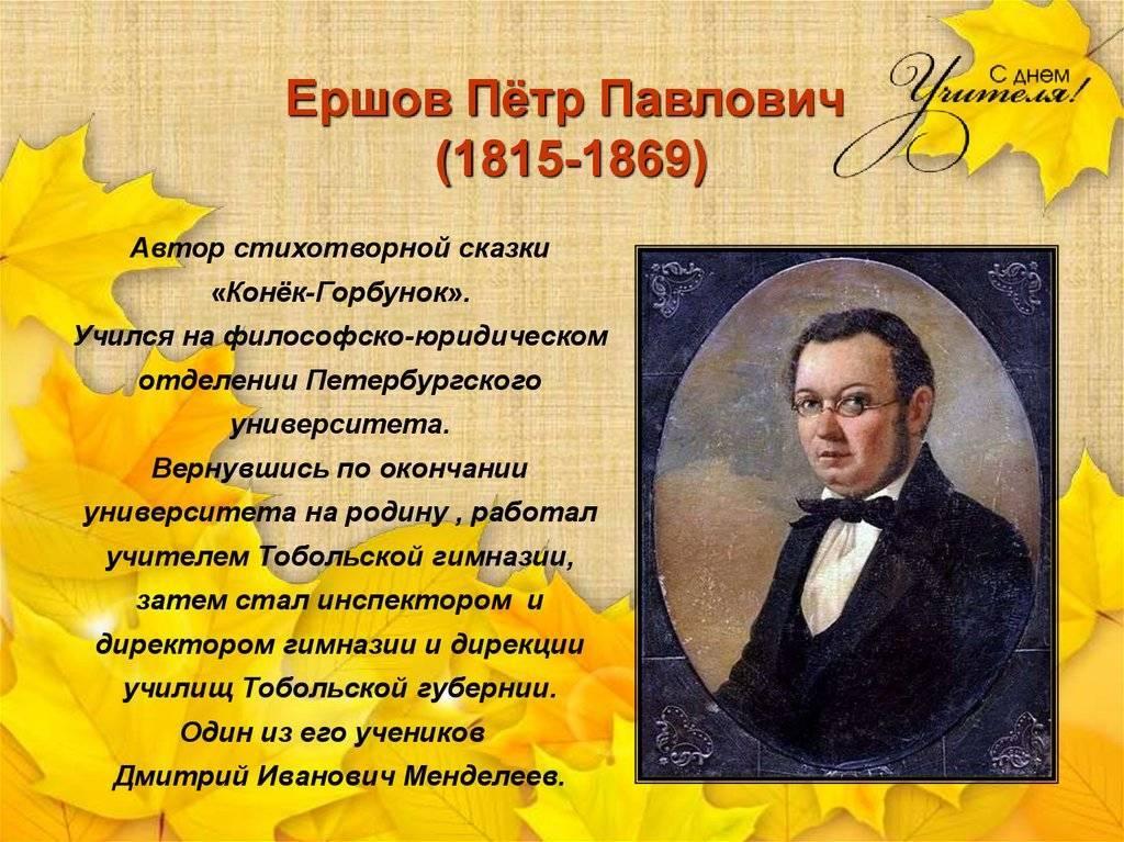 Краткая биография петра ершова | краткие биографии