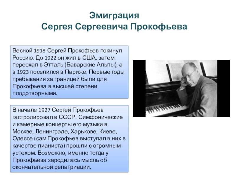 Сергей сергеевич прокофьев (sergei prokofiev) | classic-music.ru