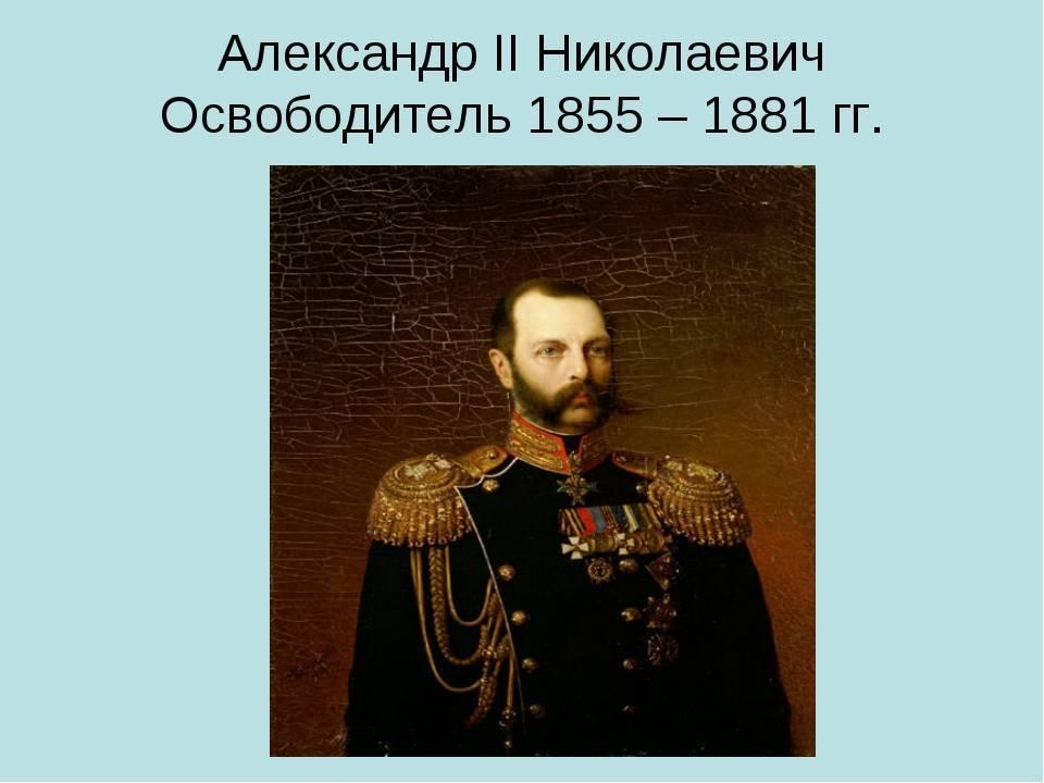 Александр ii — инициатор «великих реформ»