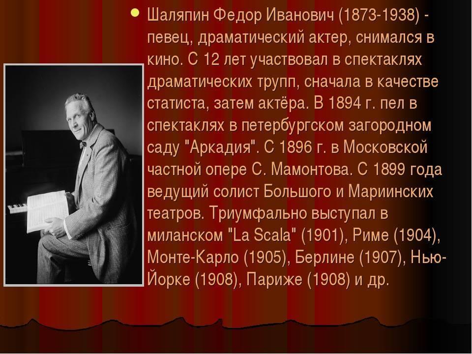Фёдор иванович шаляпин (feodor chaliapin) | belcanto.ru