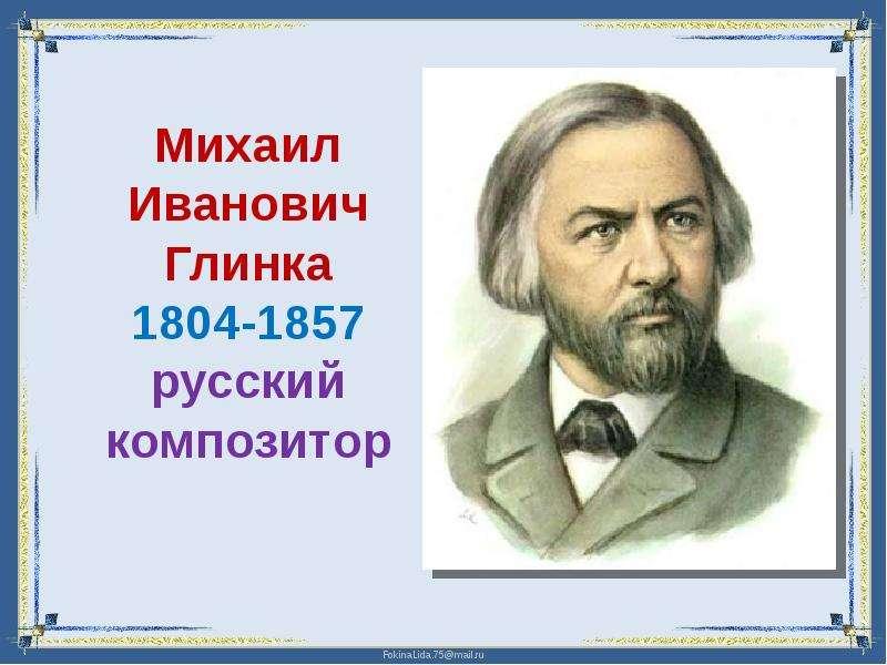 Глинка михаил иванович   биография, творчество, музыка