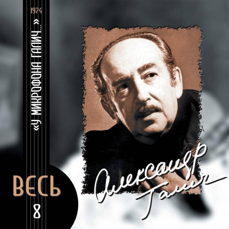 Александр галич - биография, информация, личная жизнь