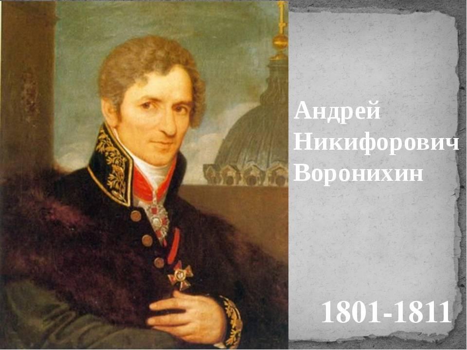 Андрей никифорович воронихин (1759-1814) [1948 - - люди русской науки. том 2]