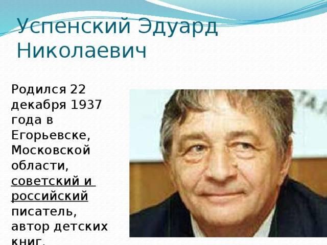 Краткая биография эдуарда успенского для детей