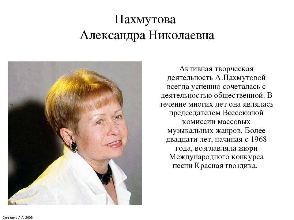 Александра пахмутова - биография, информация, личная жизнь, фото, видео
