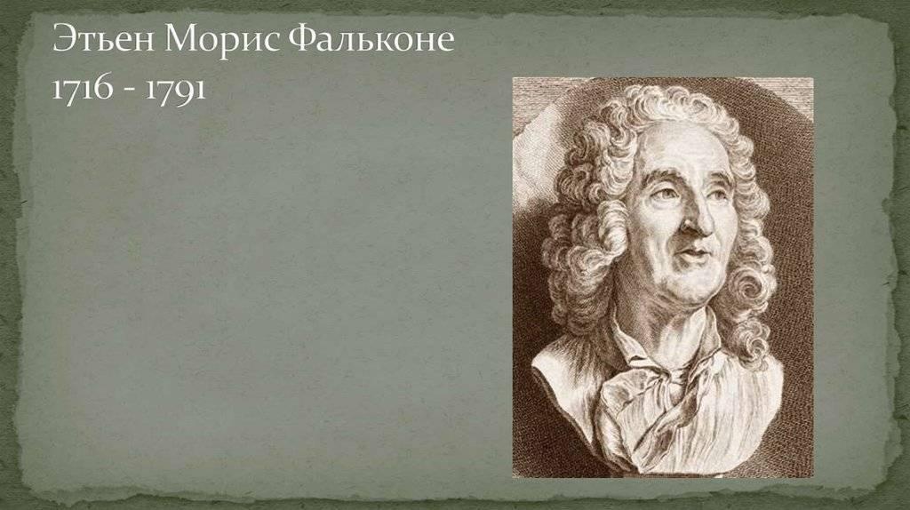 Фальконе, этьен морис википедия