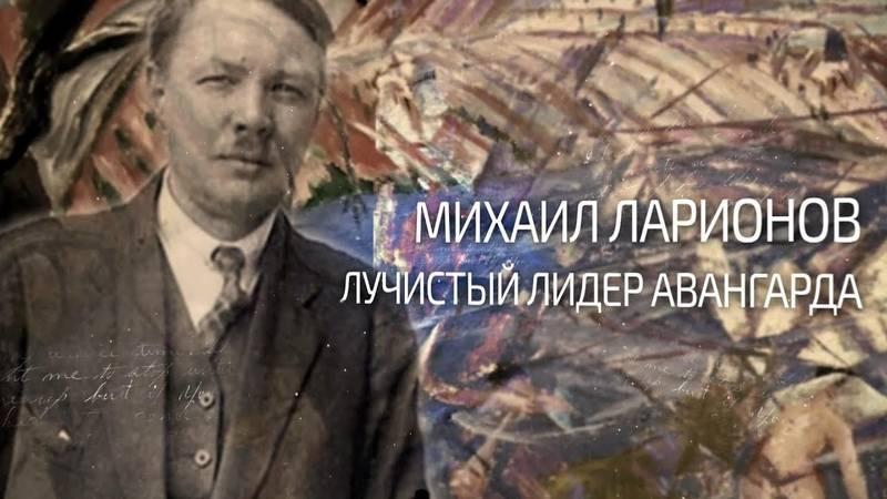 Ларионов михаил фёдорович | полотна в собрании гтг