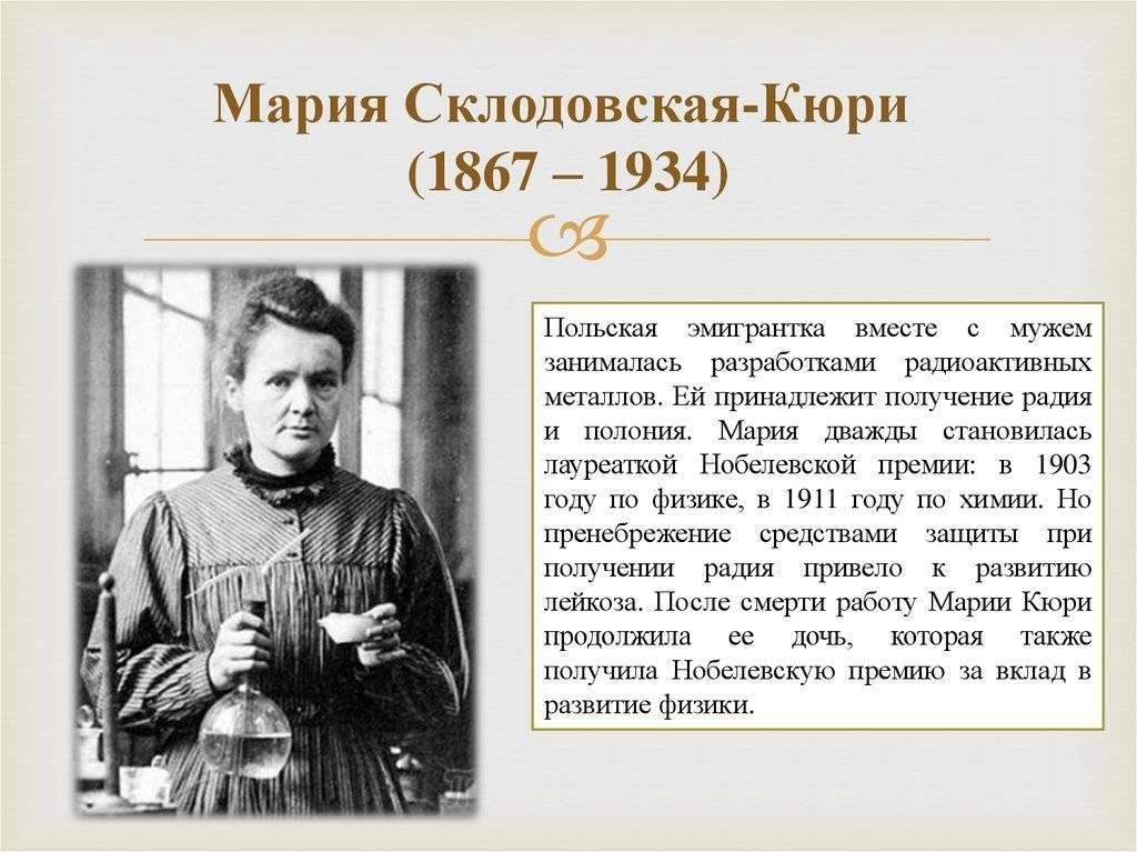 Мария склодовская-кюри. биография