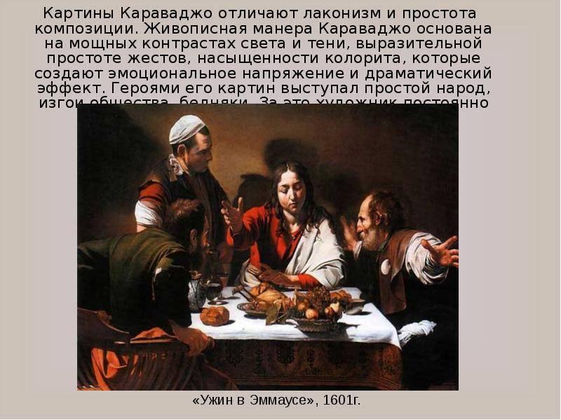 Караваджо микельанджело, биография - fancy journal