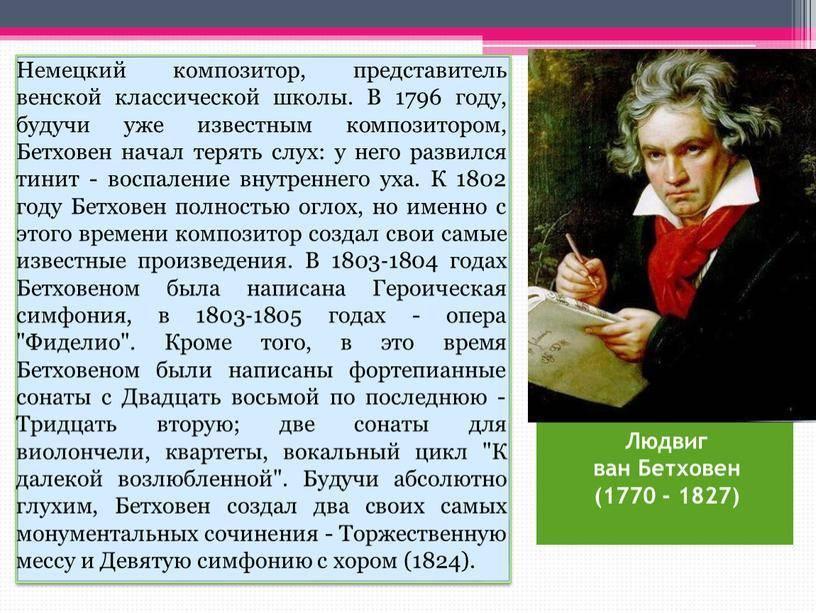 Бетховен, людвиг ван — википедия