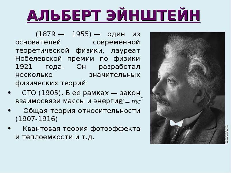 Альберт эйнштейн биография, краткое содержание, его открытия и интересные факты
