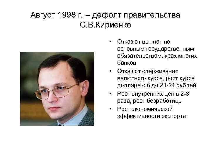 Сергей кириенко - биография, информация, личная жизнь