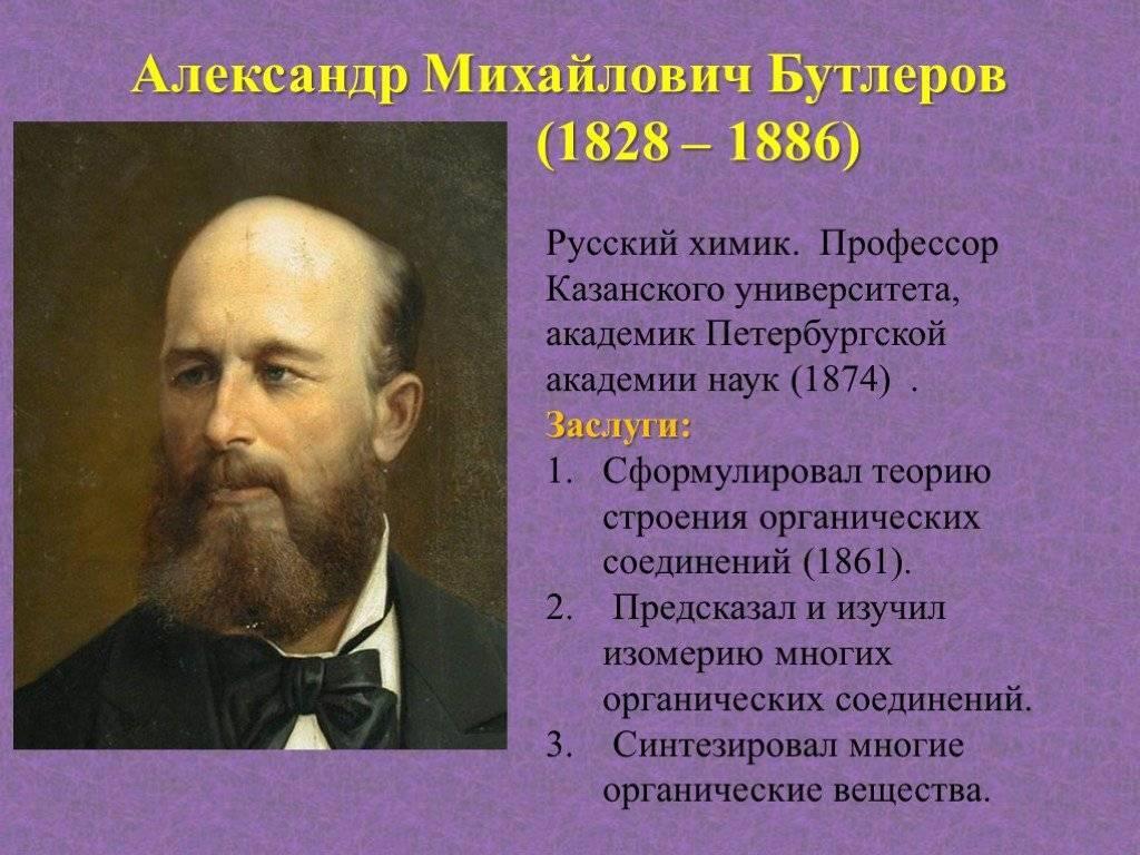 Бутлеров александр михайлович: краткая биография, достижения, открытия