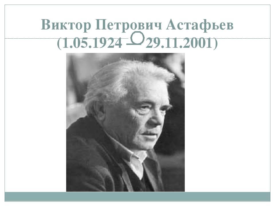Виктор астафьев - биография, семья, фото