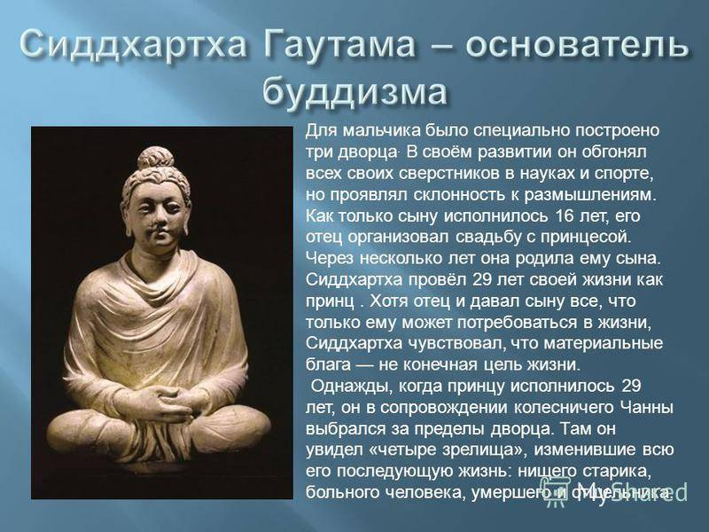 Будда (Сидхартха Гаутама)