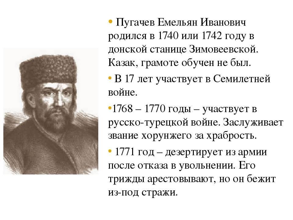 Емельян пугачев – биография, фото, личная жизнь, восстание и крестьянская война - 24сми
