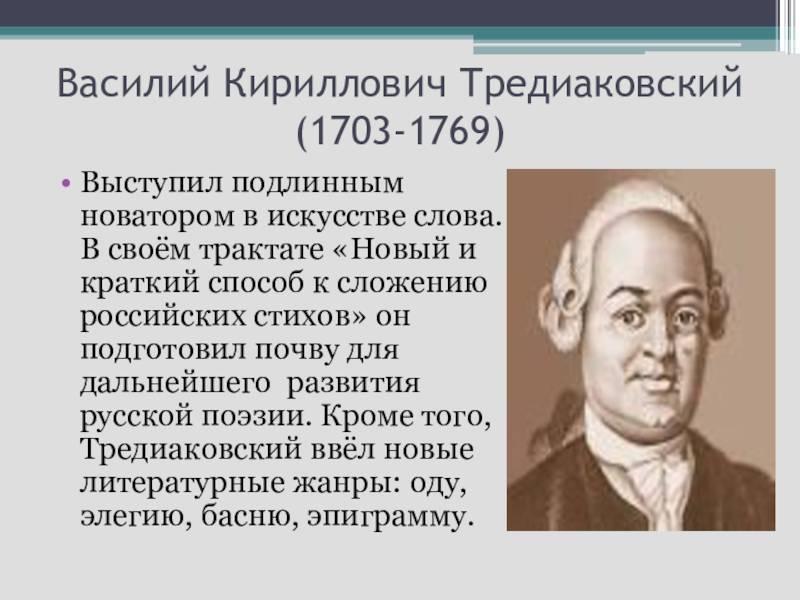 Василий кириллович тредиаковский: биография, когда родился и умер, творческий путь