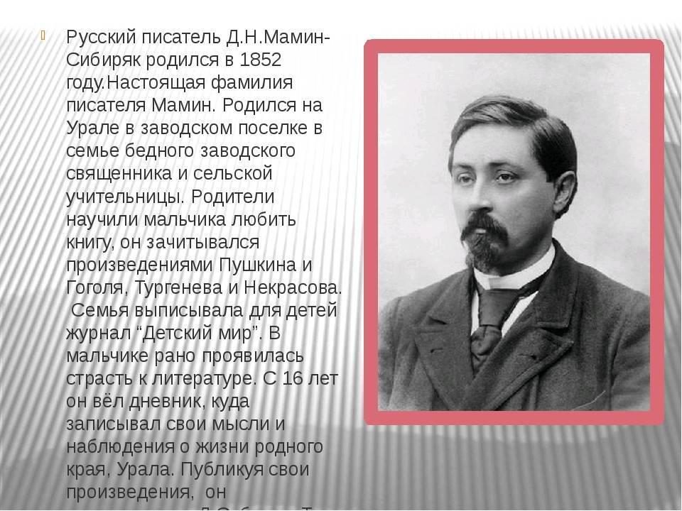 Мамин-сибиряк краткая биография