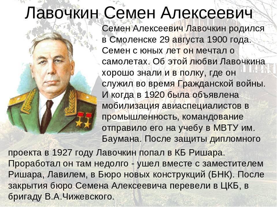 Лавочкин семён алексеевич: самолёты авиаконструктора, биография, истребители ла участники сталинградской битвы