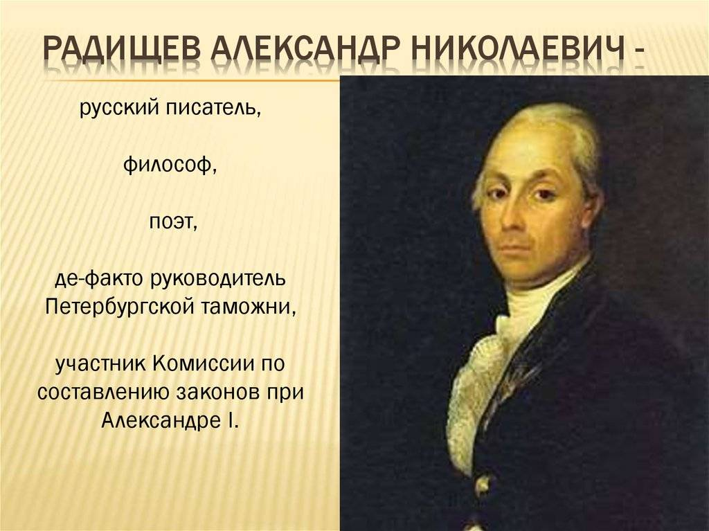 Александр радищев: биография и творчество - nacion.ru